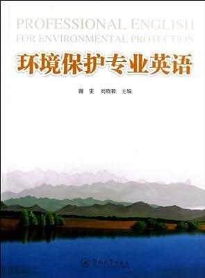 环境保护专业英语