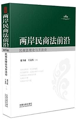 两岸民商法前沿.pdf