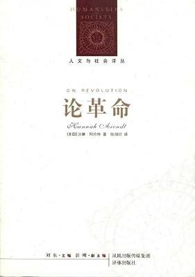 论革命.pdf