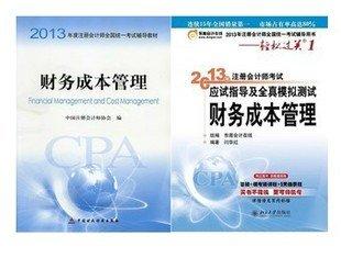 2013年CPA注册会计师 注会教材+过关1 财务成本管理赠大礼.pdf