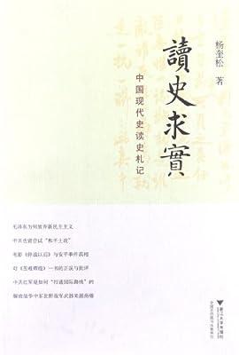读史求实:中国现代史读史札记.pdf