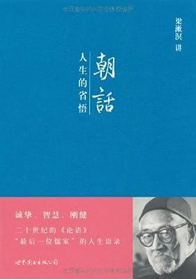 朝话:人生的省悟.pdf