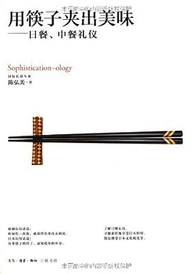 用筷子夹出美味:日餐、中餐礼仪.pdf