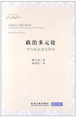 政治多元论:当代政治理论研究.pdf