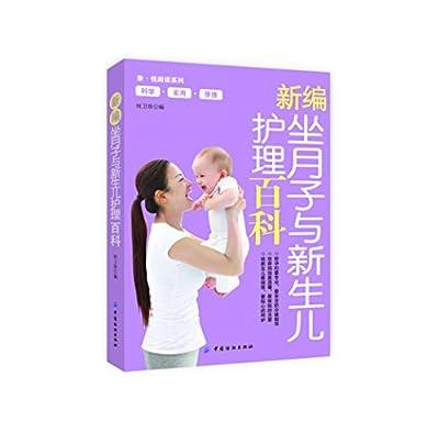 亲·悦阅读系列:新编坐月子与新生儿护理百科.pdf