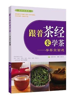 跟着茶经来学茶.pdf