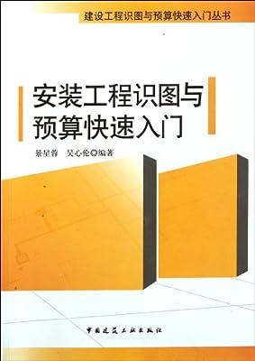 安装工程识图与预算快速入门.pdf