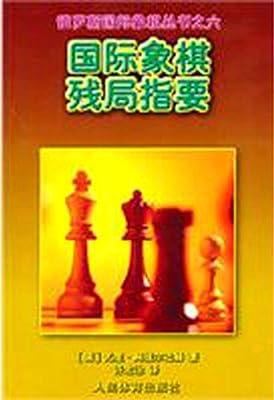 国际象棋残局指要.pdf