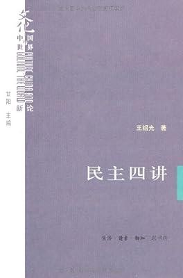 民主四讲.pdf