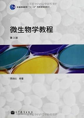 微生物学教程.pdf