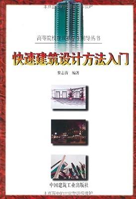 快速建筑设计方法入门.pdf