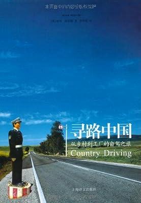 寻路中国:从乡村到工厂的自驾之旅.pdf