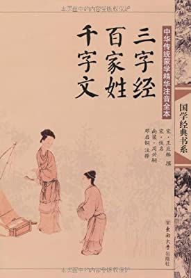 中华传统蒙学精华注音全本:三字经•百家姓•千字文.pdf