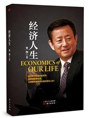 经济人生.pdf