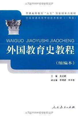 外国教育史教程.pdf