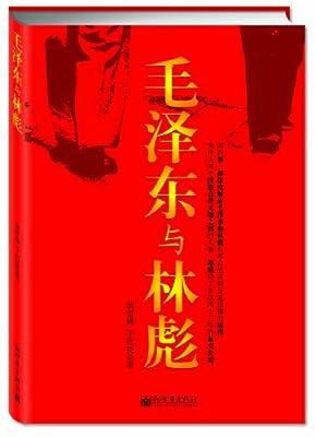 毛泽东与林彪.pdf