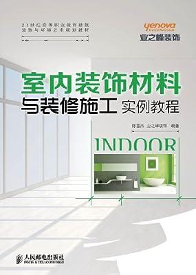 室内装饰材料与装修施工实例教程.pdf