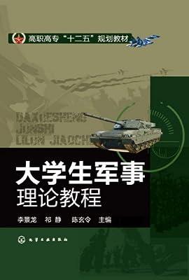 大学生军事理论教程.pdf