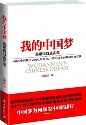 我的中国梦•吴建民口述实录.pdf