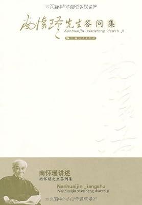 南怀瑾先生答问集.pdf