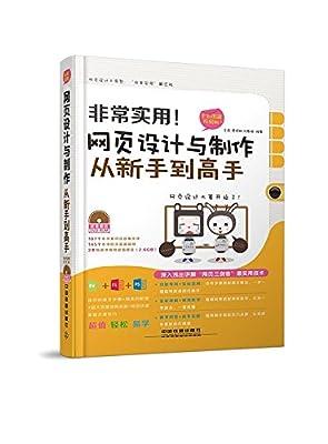 非常实用!网页设计与制作从新手到高手.pdf