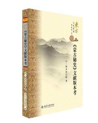 《蒙古秘史》文献版本考.pdf