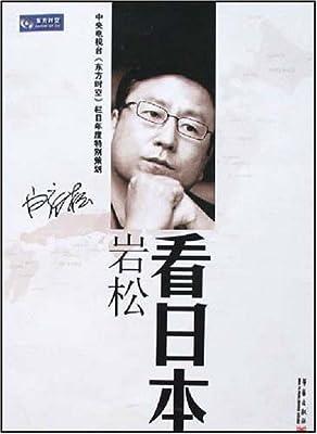 岩松看日本.pdf