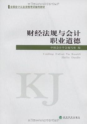 财经法规与会计职业道德.pdf
