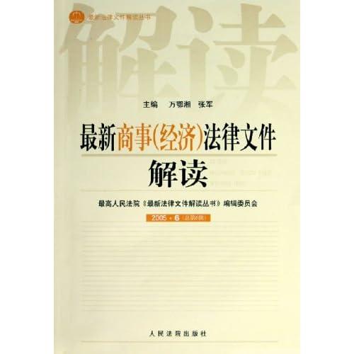 最新商事经济>法律文件解读(2005.6总第6辑)/最新法律文件解读丛书