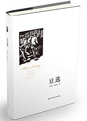 豆选.pdf