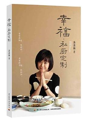 幸福,私厨定制.pdf