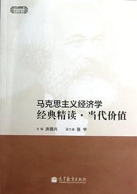 马克思主义经济学经典精读•当代价值.pdf