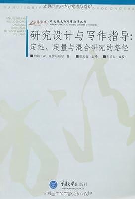 研究设计与写作指导:定性定量与混合研究的路径.pdf