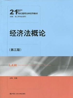 经济法概论 第3版