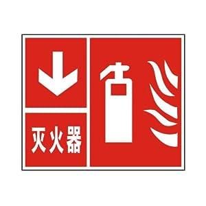 ryy 瑞艺雅 灭火器向下 消防安全标志牌 消防标
