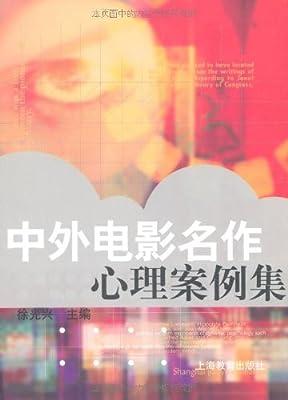 中外电影名作心理案例集.pdf