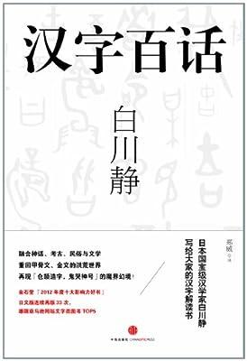 汉字百话.pdf