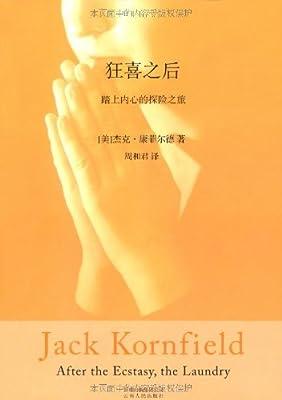 狂喜之后:踏上内心的探险之旅.pdf