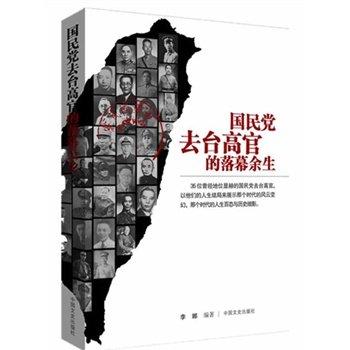 国民党去台高官的落幕余生.pdf