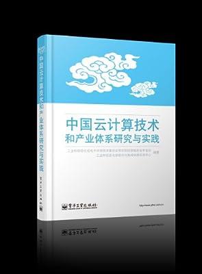 中国云计算技术和产业体系研究与实践.pdf