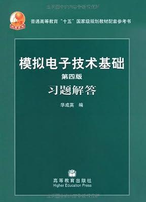 普通高等教育十五国家级规划教材配套参考书:模拟电子技术基础习题解答.pdf