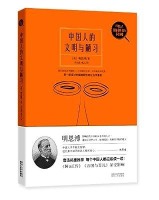 可以触摸的民国:中国人的文明与陋习.pdf