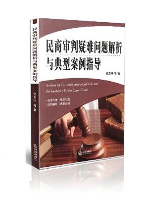 民商审判疑难问题解析与典型案例指导.pdf