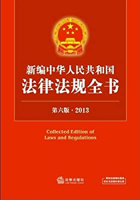 新编中华人民共和国法律法规全书.pdf