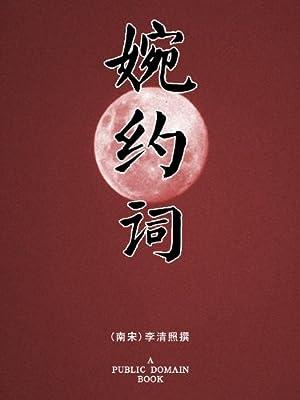 婉约词.pdf