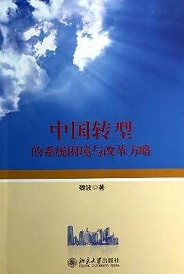 中国转型的系统困境与改革方略.pdf
