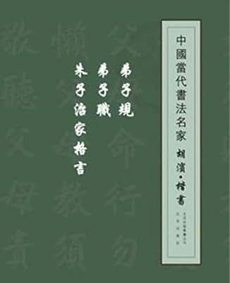 胡滨楷书弟子规 弟子职 朱子治家格言.pdf