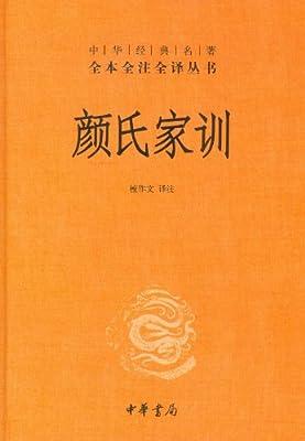 中华经典名著:颜氏家训.pdf