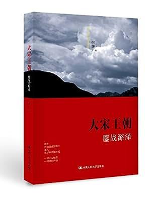 大宋王朝·鏖战潞泽.pdf