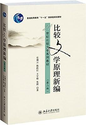 比较文学原理新编.pdf